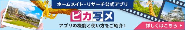 ホームメイト・リサーチ公式アプリ ピカ写メのご紹介!