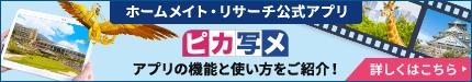 ホームメイト・リサーチ公式アプリ 「ピカ写メ」のご紹介!