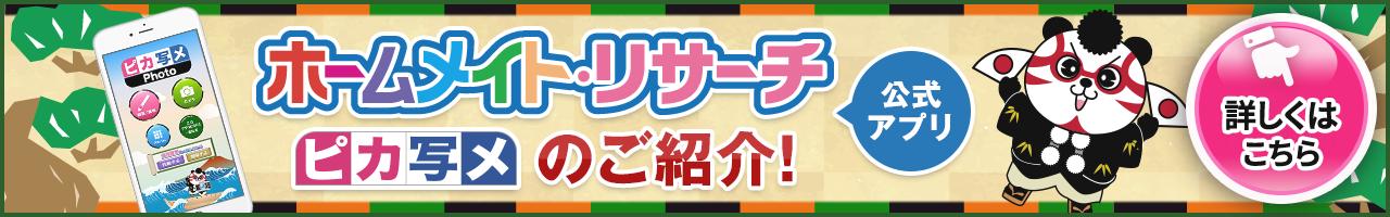 ホームメイト・リサーチ公式アプリ ピカ写メシリーズのご紹介!