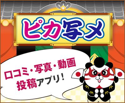 ピカ写メ 口コミ・写真・動画投稿アプリ!