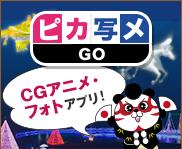 ピカ写メGo CGアニメ・フォトアプリ!