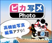 ピカ写メPHOTO 高機能写真編集アプリ!