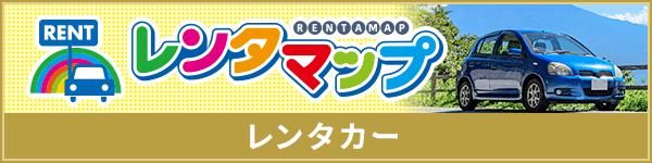 【ホームメイト・リサーチ-レンタマップ】国内最大級のレンタカー情報サイト