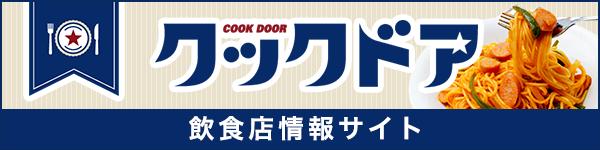 クックドア