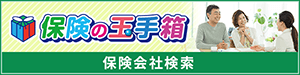 【ホームメイト・リサーチ-保険の玉手箱】国内最大級の保険会社情報サイト