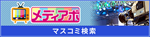 【メディアポ】マスコミ会社情報サイト
