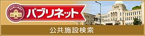 公共施設検索【ホームメイト・リサーチ-パブリネット】