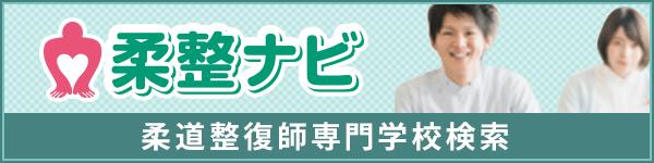 日本全国の柔道整復師専門学校の情報をまとめた柔道チャンネルの「柔整ナビ」