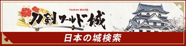 城ワールド 日本の城検索