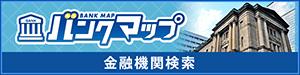 【ホームメイト・リサーチ-バンクマップ】国内最大級の金融機関情報サイト