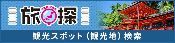 旅探 観光名所/旅行/温泉/レジャー