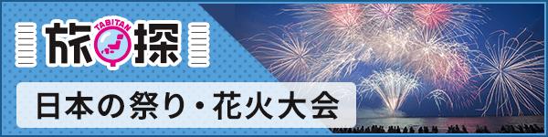 旅探「日本の祭り・花火大会」