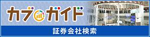 【ホームメイト・リサーチ-カブガイド】国内最大級の証券会社情報サイト
