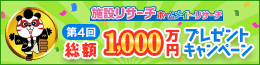 第4回 総額1,000万円プレゼントキャンペーン
