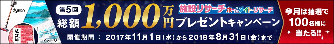 第5回 総額1,000万円プレゼントキャンペーン 開催期間2017年10月2日(月)から2018年7月31日(火)まで