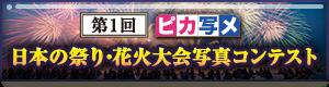 第1回ピカ写メ 日本の祭り・花火大会写真コンテスト