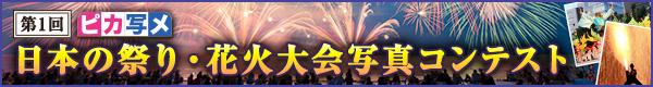 第1回 ピカ写メ 日本の祭り・花火大会写真コンテスト