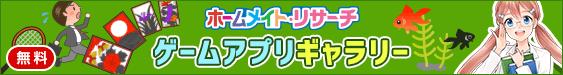 施設リサーチ/ホームメイト・リサーチ ゲームアプリギャラリー