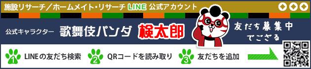 施設検索/ホームメイト・リサーチ公式キャラクター 歌舞伎パンダ「検太郎」