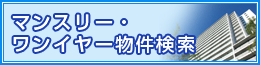 マンスリー・ワンイヤー物件検索(家具・家電・カーテン付)