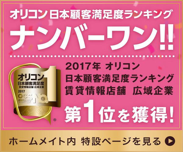 オリコン日本顧客満足度ランキング 賃貸情報店舗 広域企業 ナンバーワン!