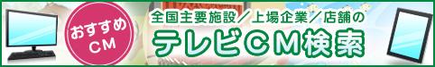 おすすめ施設 テレビCM検索