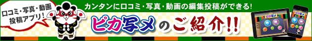 施設検索/ホームメイト・リサーチ公式アプリ「ピカ写メ」登場!