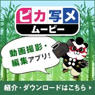 ピカ写メムービー 動画撮影・編集アプリ!