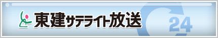 東建サテライト放送