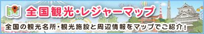 全国の観光名所と周辺情報をマップでご紹介!