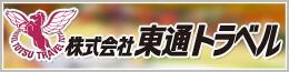 東通トラベル株式会社