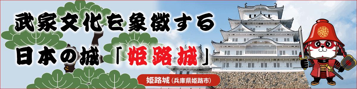 荘厳堅牢、武家文化を象徴する日本の城。姫路城(兵庫県姫路市)