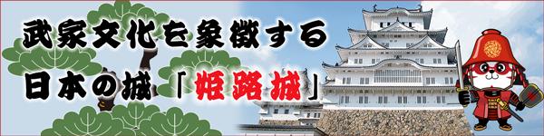 荘厳堅牢、武家文化を象徴する日本の城(城郭)。