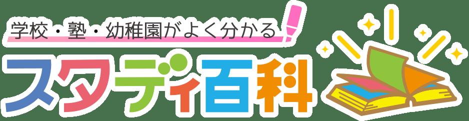 学校・塾・幼稚園がよく分かる【ホームメイト・リサーチ-スタディ百科】