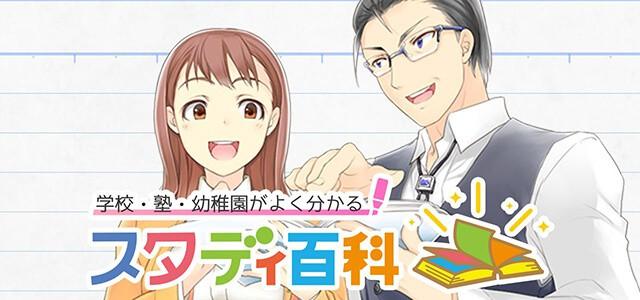 【スタディピア】学校・塾・幼稚園がよく分かる|スタディ百科