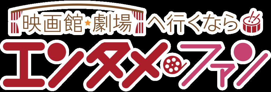 【エンタメール】映画館・劇場へ行くなら|エンタメファン