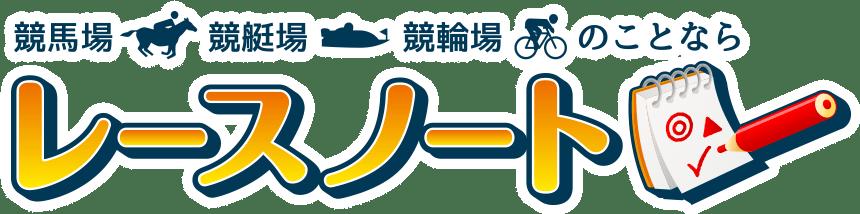 競馬場・競艇場・競輪場のことなら【ホームメイト・リサーチ - レースノート】