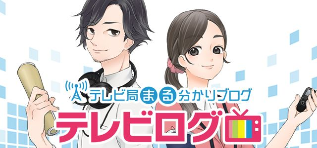 テレビ局まるわかりブログ【ホームメイト・リサーチ-テレビログ】