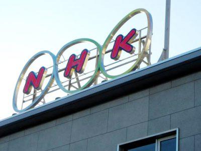 今さら聞けない…なにかと話題の「NHKの受信料」について