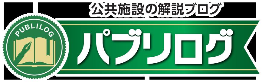 公共施設の解説ブログ【ホームメイト・リサーチ-パブリログ】