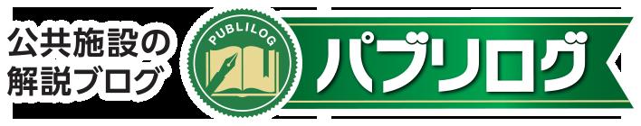 【パブリネット】公共施設の解説ブログ パブリログ