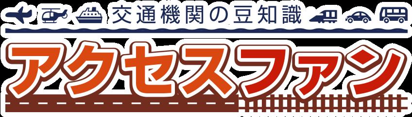 【ユキサキナビ】交通機関の豆知識|アクセスファン