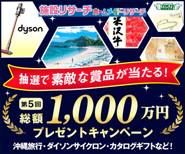 第5回 総額1,000万円プレゼントキャンペーン 抽選で素敵な賞品が当たる!