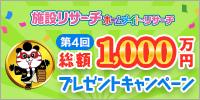 ��4�� ���z1,000���~�v���[���g�L�����y�[��