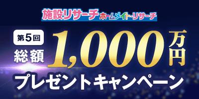 第5回 総額1,000万円プレゼントキャンペーン