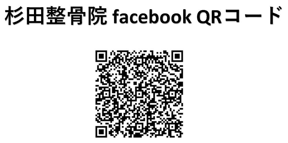 杉田整骨院 facebook QRコード