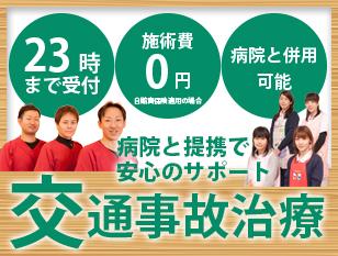 交通事故の施術(23時まで対応可能)自賠責保険の場合は自己負担【0円】