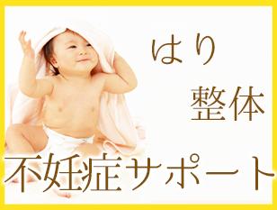 不妊症体質改善(完全予約制)