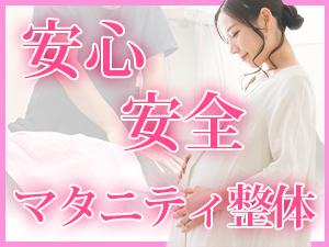 お腹の赤ちゃんの負担がないマタニティ整体