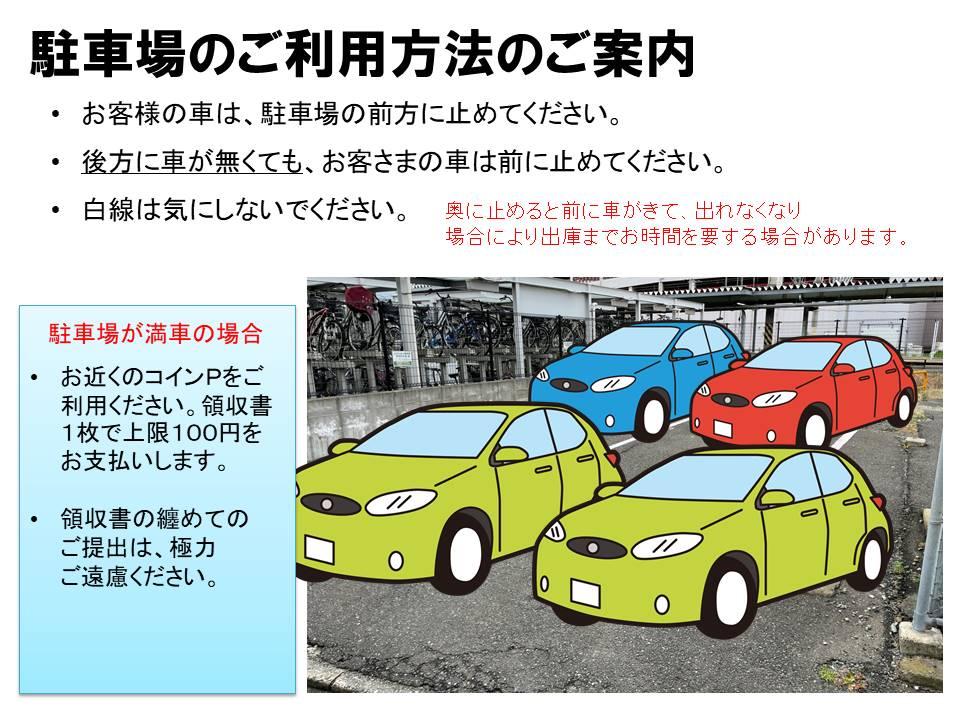 第1駐車場・・・2台 (旧駅舎跡)